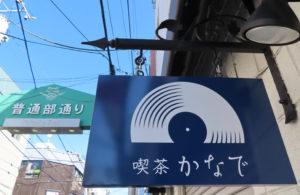 普通部通りの新たな「憩いの場」に。店舗のマークは店内でも流す予定のレコードをイメージした