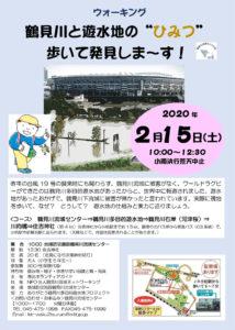 2月15日(土)10時から行われるウォーキングイベント「鶴見川と遊水地のひみつ歩いて発見しま~す!」の案内チラシ(同センター提供)