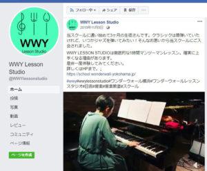 WWYレッスンスタジオのFacebookページでは、一部練習風景なども掲載し公開。初心者から経験者まで幅広く対応しているのも特色となっている