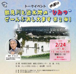 """(2020年)2月24日(月・祝)13時30から15時まで開催されるトークイベント「鶴見川と遊水地の""""水害のひみつ""""ぜ~んぶ教えます」の案内チラシ(主催者提供)"""