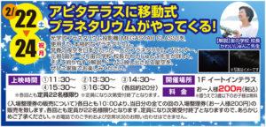 アピタテラス横浜綱島で今週末(2020年)2月22日(土)から24日(月・祝)までの3日間開催される「移動式プラネタリウム」の案内チラシ(同店提供)