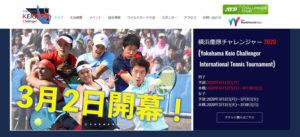 3月2日(月)から4月19日(日)まで開催予定の「横浜慶應チャレンジャー2020」公式サイト(写真・リンク)。1901年(明治34年)創立という庭球部など学生が主体となって運営している