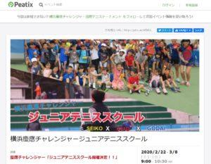 「横浜慶應チャレンジャー」ジュニアテニススクールも開催、参加者を募集している(Peatixのサイト)
