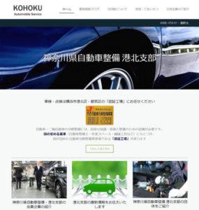 今年(2020年)2月1日から正式公開された「神奈川県自動車整備 港北支部」の公式ホームページ(写真・リンク)。港北区と都筑区の自動車整備を行う事業者団体(認証工場)が入会している
