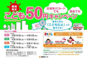 東急バスは今春も「こども50円キャンペーン」を実施する(東急バスのサイトより)