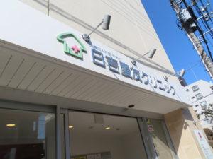 日吉宮前エリアにある「日吉慶友クリニック」。今週末(2020年)3月28日(土)の診療ののち、外来診療部門を一時閉鎖すると発表した