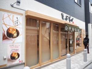綱島駅東口のバス通りに3月31日(火)に新規オープンする「しぶそば綱島店」