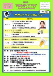 下田地域ケアプラザからのお知らせ(2020年3月号・1面)~男の!セカンドライフカレッジ(3期生募集)