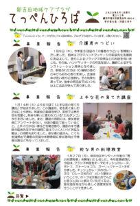 新吉田地域ケアプラザ「てっぺんひろば」(2020年3月号・1面)~事業報告:介護者のつどい・上手な花の育て方講座・粋な男の料理教室