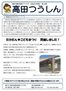 高田地域ケアプラザ「高田つうしん」(2020年3月号・1面)~たかたんこどもまつり開催しました