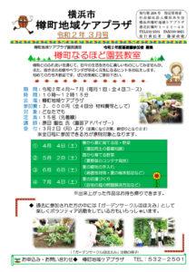 樽町地域ケアプラザからのお知らせ(2020年3月号・1面)~樽町なるほど園芸教室