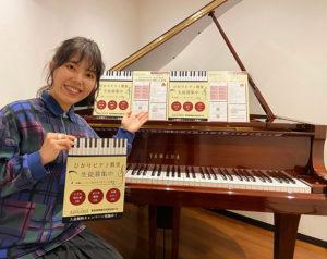 ピアニストの渋谷ひかりさん。グリーンヒル音楽スタジオのグランドピアノ設置の1室で(渋谷ひかりさん提供)