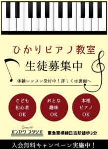 来月(2020年)4月から開講する「ひかりピアノ教室」の案内チラシの表面(渋谷ひかりさん提供)