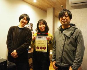 日吉駅徒歩約3分の場所に誕生した「グリーンヒル音楽スタジオ(Green hillオンガクスタジオ)」では、来月4月からピアノ教室とDTMアカデミーを新規開講する。経営者の榎本さん(左より)、講師の渋谷さん、山田さん