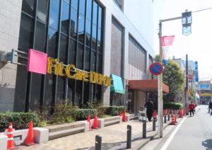 新横浜に本社を置く株式会社カメガヤ(新横浜3)が経営するフィットケアデポ日吉東急店は3月20日で閉店した(3月18日)
