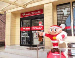 昨年(2019年)6月に店名変更した「車検のコバック横浜綱島店」を経営する株式会社マルシンコマースでは、除菌や消臭を目的に開発された「ジアムーバー酸化水」を事前予約制で販売している