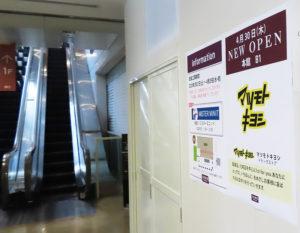 ドラッグストア業界大手の「マツモトキヨシ」が進出するとの掲示が行われた(3月21日)