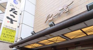 今年(2020年)3月で創業45周年を迎えた日吉駅前の老舗店「遊膳(遊ZEN)たつ吉」(本店)は、大小個室を含み最大200人も収容できるだけに、キャンセルの影響も甚大となっている