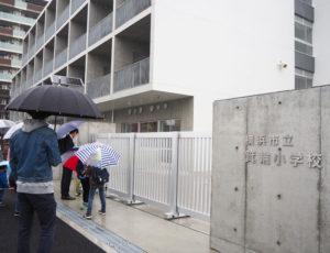 開校したばかりの横浜市立箕輪小学校。入学式や始業式に先立ち、子どもたちの「居場所」となる放課後キッズクラブの運営がスタートした