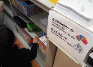 真新しいおもちゃや本を手にとり、子どもたちは思い思いに時間を過ごしていた