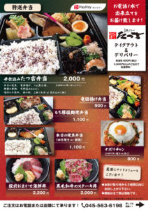日吉駅前の老舗和食店「遊膳(ZEN)たつ吉」本店が初めて作成したテイクアウト・宅配メニュー(同店提供)