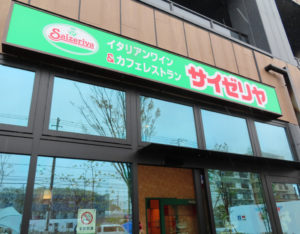 パスタやピザ、前菜といったテイクアウト商品も取り扱う「サイゼリヤ」SOCOLA日吉店