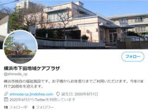 横浜市下田地域ケアプラザのツイッター(Twitter)パソコン版。登録していなくても閲覧は可能