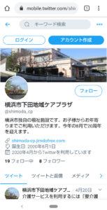 横浜市下田地域ケアプラザのツイッター(Twitter)スマートフォン版。スマホの普及で幅広い年代が閲覧しやすくなってきている