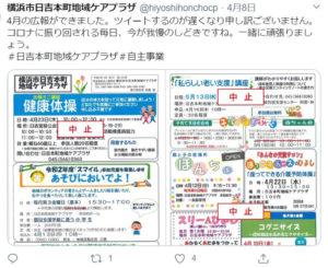 横浜市日吉本町地域ケアプラザのツイッターは、昨年(2019年)2月に開設。様々な話題を扱うなか、イベント中止の告知にも力を発揮している