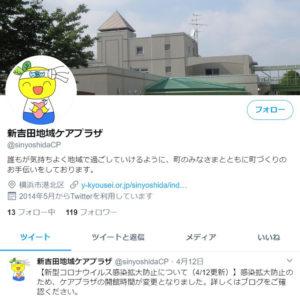 新吉田地域ケアプラザのツイッターは、キャラクターの「ニコニコっち」が同館ブログの記事へと案内している