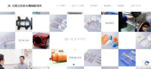 「想いをカタチに」とうたう有限会社鈴木機械彫刻所の公式サイト