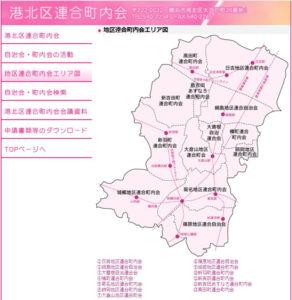 港北区内は、13地区の連合町内会に分かれている(港北区連合町内会のエリア図・同会サイト)