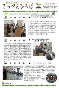 新吉田地域ケアプラザ「てっぺんひろば」(2020年4月号・1面)~地域情報:いきいき保健サロン・健康測定会、会員募集:さわやかクラブ虹