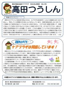 高田地域ケアプラザ「高田つうしん」(2020年4月号・1面)~貸館休止中でもケアプラザは開館しています!