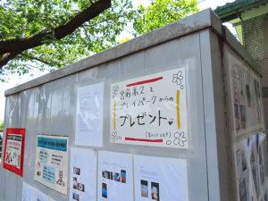 日吉6丁目の矢上川沿い・一本橋のたもとにある鏡ヶ淵(かがみがふち)公園の倉庫に、「室内遊び」など遊び方などを記した貼り紙が掲示されている(4月29日)