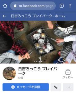 日吉ろっこうプレイパークのFacebookページにも、今回の貼り紙掲出について投稿されている