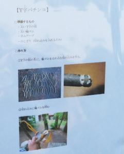 「Y字パチンコ」や「割りばし鉄砲」づくりで、次の遊びに備えてもらいたいと伊倉さん