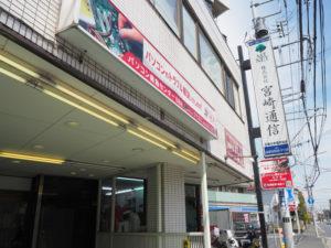 日吉企業として長年地域で親しまれてきた株式会社宮崎通信(日吉7)は、来月(2020年)5月1日から新羽駅に近い新羽町に本社移転することになった