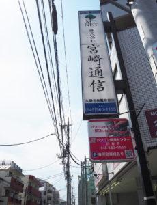 「パソコン救急センター」も新羽町に移転する