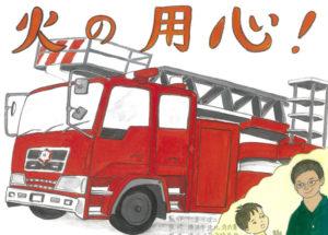 このほどYouTube(ユーチューブ)で動画配信スタートした港北消防署オリジナル紙芝居「火の用心!」の表紙イラスト(同署提供)