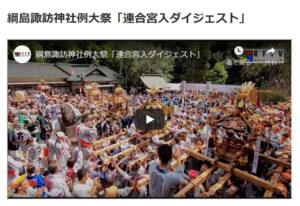 2019年8月25日に行われた綱島諏訪神社の例大祭「連合宮入」ダイジェストの映像作品(約3分40秒)の再生回数は900回に迫る