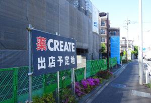 綱島街道沿いの東急ストア跡には「ドラッグストア クリエイト エス・ディー(S・D)港北綱島東店」が出店することになった(5月7日)