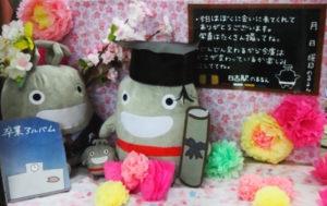 2019年3月の卒業シーズン。「日吉駅 のるるん」からのメッセージボードも掲示(東急日吉駅提供)
