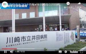 井田病院は、同市で唯一の結核病棟を設置している病院だったが、コロナ感染者の受け入れのため、患者の転院などを行い体制を整えたという(かわさきコロナ情報サイトのYouTube動画)