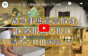 「かわさきコロナ情報」の動画特設ページ(YouTube)に公開された「緊急事態宣言解除 医療現場の現状から川崎市立井田病院レポート」のタイトル画面(川崎市のサイト)