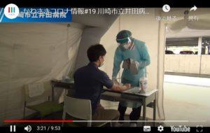 コロナ外来と呼ばれるテントも設置。院内感染は一例も出ておらず、入口や病棟を分けるといった取り組みを職員が一丸となって行っているという(かわさきコロナ情報サイトのYouTube動画)
