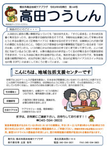 高田地域ケアプラザ「高田つうしん」(2020年5月号・1面)~こんにちは、地域包括支援センターです他