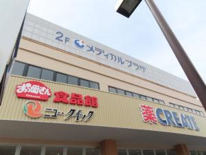 6月27日(土)10時からのオープンが決定。「おっ母さん食品館」は生鮮食品部門を株式会社三和(千葉県柏市)が受託。ニュー・クイック(株式会社ニュー・クイック、藤沢市)が精肉部門を担当するとのこと(6月15日14時頃)※オープンは朝9時に変更になりました(6月27日追記)