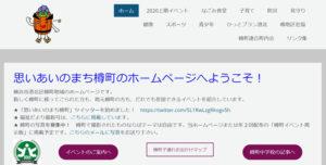 2016(平成28)年から新規開設したホームページ「思いあいのまち樽町」(写真・リンク)でインターネットを活用した情報発信も行ってきた