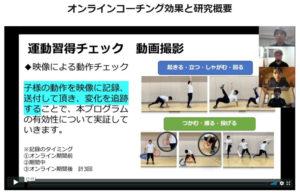 慶應SDMの研究の一環としての実施ということもあり、受講者は、アンケートや動画撮影、スマホへのコンディション入力などを行うといった情報の提供を行い、参加するスタイル(「オンライン運動プログラム」参加者募集のページ)